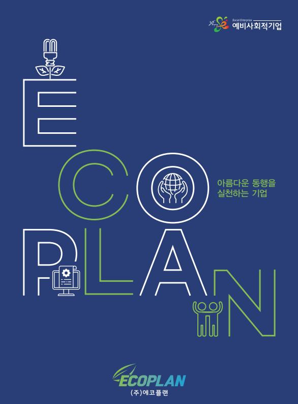 예비사회적기업 아름다운 동행을 실천하는 기업 ECOPLAN (주)에코플랜